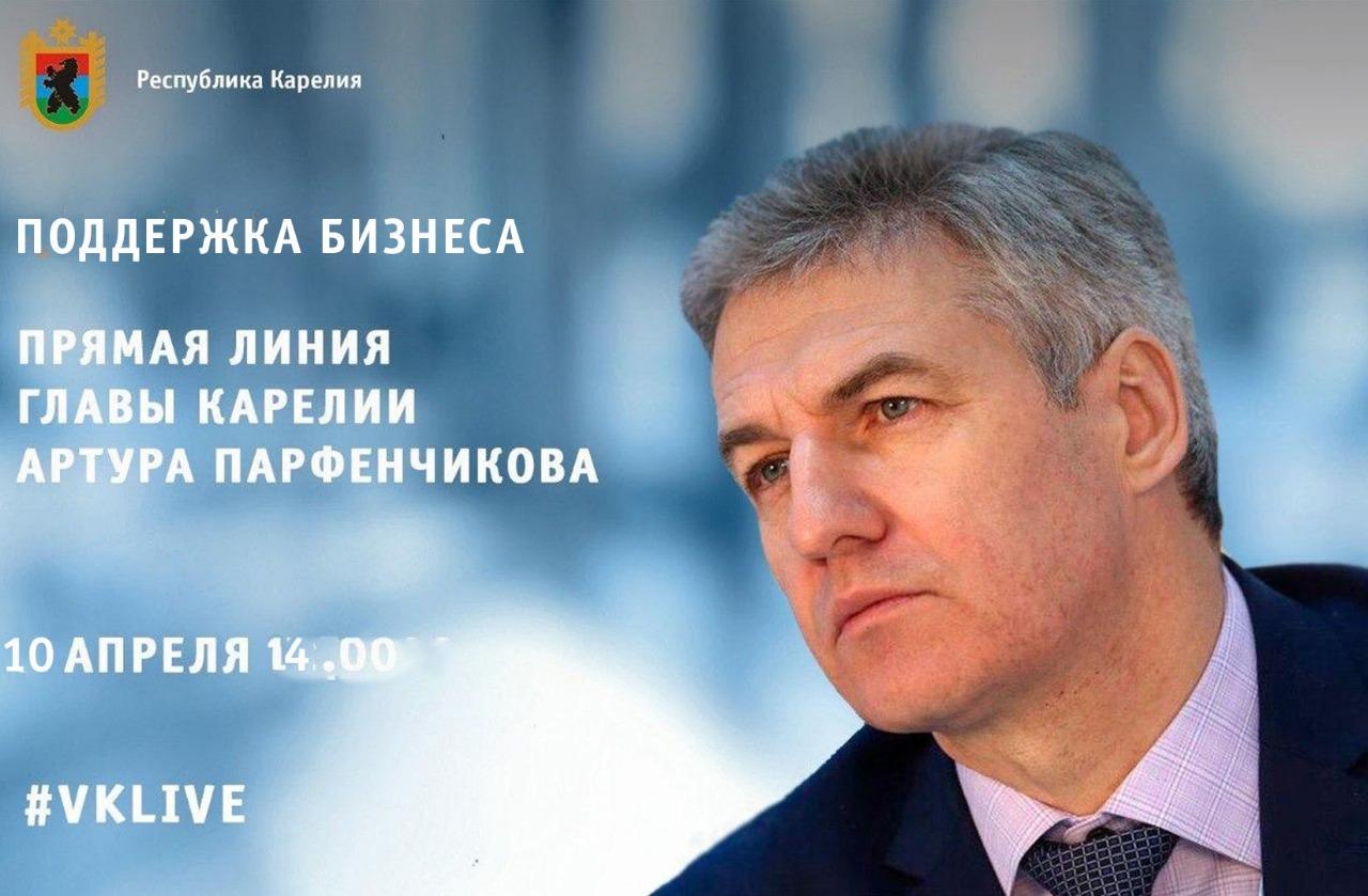10 апреля Артур Парфенчиков проведет прямую линию во «Вконтакте» по мерам поддержки экономики