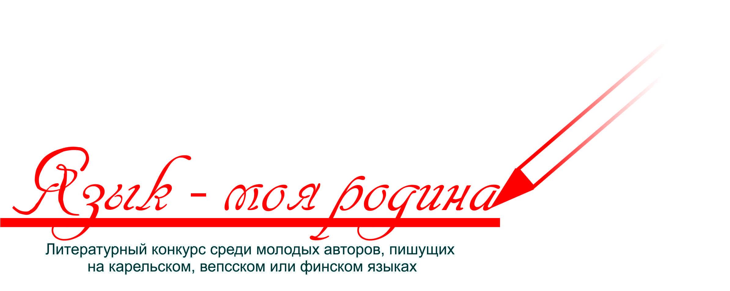 Продолжается прием заявок на участие в конкурсе среди молодых авторов «Язык – моя родина»