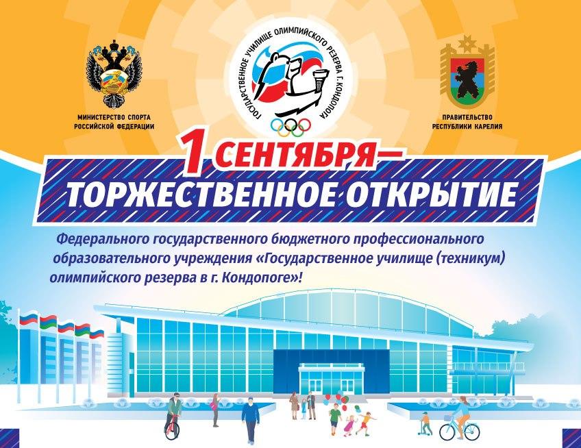 1 сентября состоится торжественное открытие Государственного училища олимпийского резерва