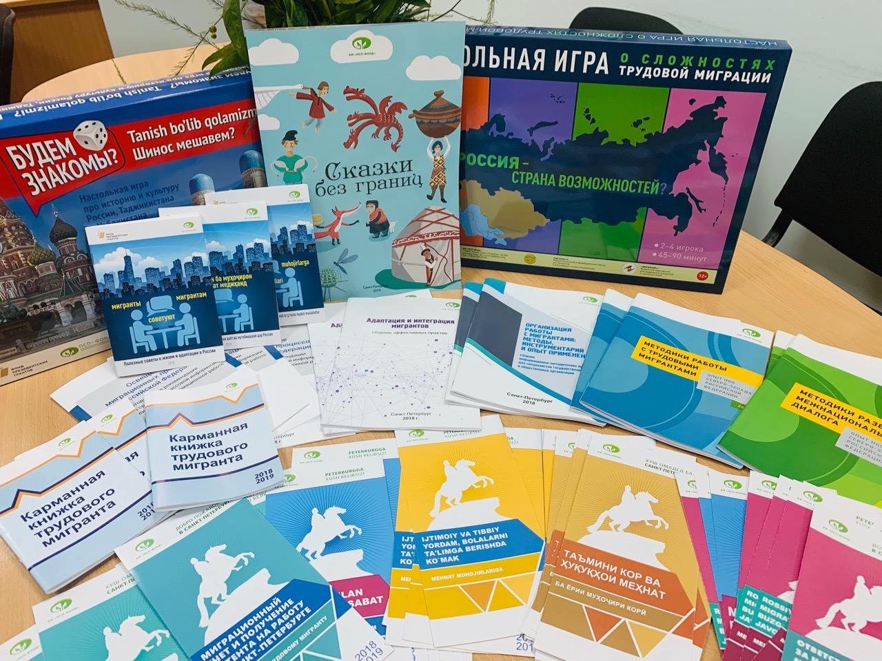 Новые методические пособия по миграционной тематике поступили в Карелию