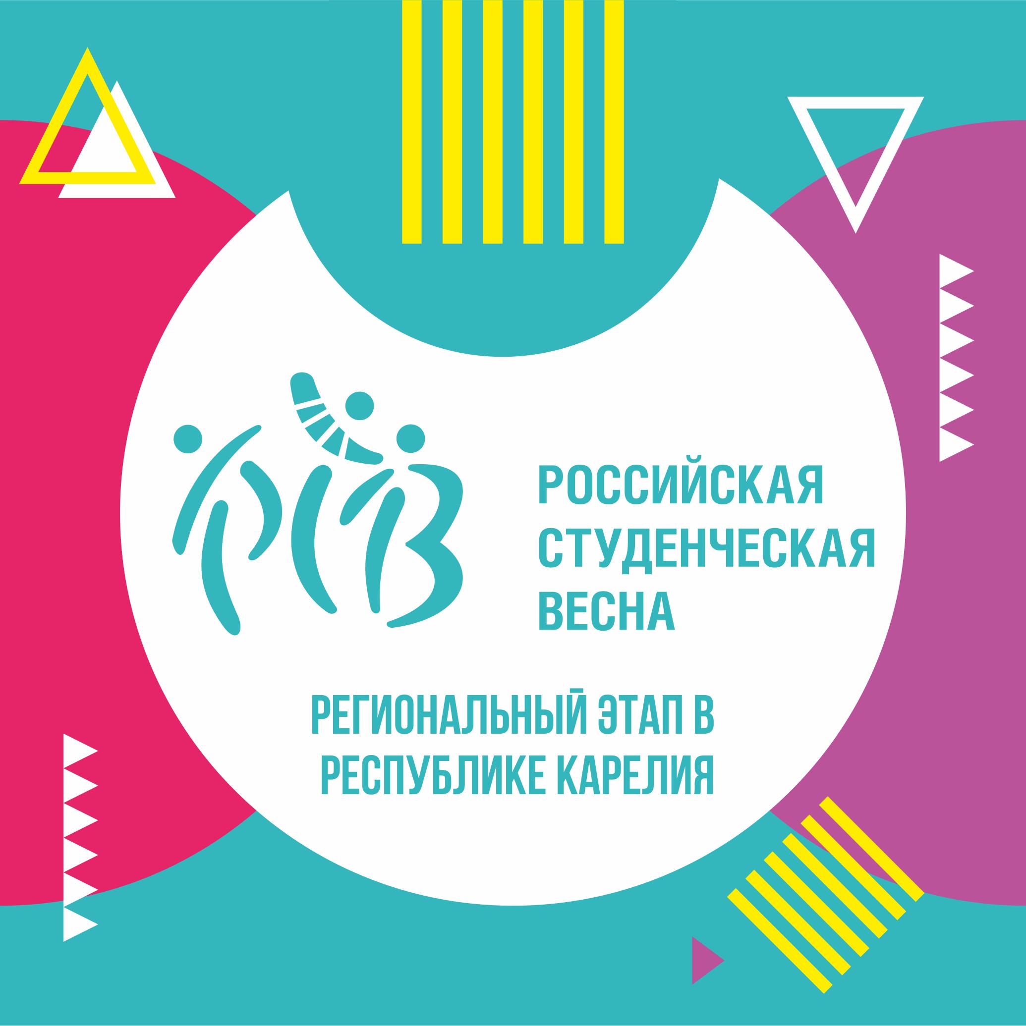 В Карелии проходит фестиваль студенческого творчества